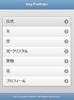 スマートフォン版スクリーンショット・トップ